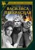 """Фильм """"Василиса Прекрасная"""" (1939)"""