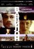 Фильм ''Вавилон'' (2006)