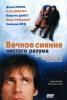 """Фильм """"Вечное сияние чистого разума"""" (2004)"""