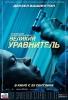 """Фильм """"Великий уравнитель"""" (2014)"""
