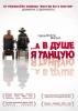 """Фильм """"…А в душе я танцую"""" (2004)"""