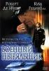 """Фильм """"Военный ныряльщик"""" (2000)"""