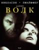 """Фильм """"Волк"""" (1994)"""