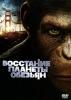 """Фильм """"Восстание планеты обезьян"""" (2011)"""