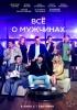 """Фильм """"Все о мужчинах"""" (2016)"""