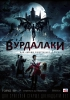 "Фильм ""Вурдалаки"" (2016)"