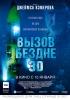 """Фильм """"Вызов бездне 3D"""" (2014)"""