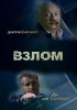 """Фильм """"Взлом"""" (2017)"""