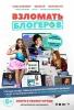 """Фильм """"Взломать блогеров"""" (2016)"""