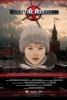 "Фильм ""Ярик"" (2007)"