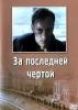 """Фильм """"За последней чертой"""" (1991)"""
