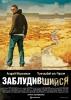 "Фильм ""Заблудившийся"" (2009)"