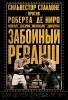 """Фильм """"Забойный реванш"""" (2013)"""
