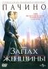 """Фильм """"Запах женщины"""" (1992)"""