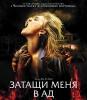 "Фильм ""Затащи меня в ад"" (2009)"