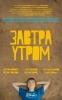 """Фильм """"Завтра утром"""" (2016)"""