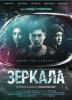 """Фильм """"Зеркала"""" (2019)"""