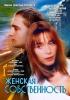 """Фильм """"Женская собственость"""" (1999)"""