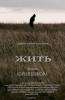 """Фильм """"Жить"""" (2010)"""