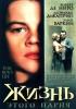 """Фильм """"Жизнь этого парня""""  (1993)"""