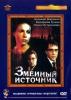 """Фильм """"Змеиный источник"""" (1997)"""