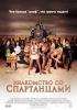 "Фильм ""Знакомство со спартанцами"" (2008)"
