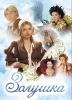 """Фильм """"Золушка"""" (2003)"""