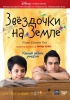 "Фильм ""Звёздочки на земле"" (2007)"