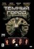 """Фильм """"Тёмный город"""" (1998)"""