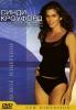 """Фитнесс-программа """"Новое измерение"""" Синди Кроуфорд (2003)"""