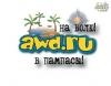 Форум Винского forum.awd.ru