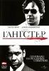"Фильм ""Гангстер"" (2007)"