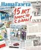 "Газета ""Наша Газета"""