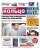 """Газета """"Никольское кольцо"""" (Смоленск)"""