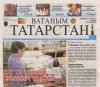 "Газета ""Ватаным Татарстан"""