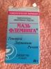 """Гомеопатическое лекарственное средство """"Мазь Флеминга"""" Гомеопатическая фармация"""