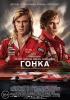 "Фильм ""Гонка"" (2013)"