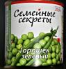 """Горошек зеленый консервированный """"Семейные секреты"""""""