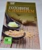 """Книга """"Готовим с имбирем"""", серия """"Семь поварят"""", изд. """"Аркаим"""""""