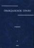 Гражданское право. В 3 томах. Том 1, под ред. Сергеева А.П., Толстого Ю.К.