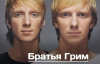 """Группа """"Братья Грим"""