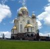Храм на Крови (Екатеринбург, ул. Толмачева, д. 34)