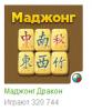 """Игра """"Маджонг Дракон"""" в Одноклассниках"""