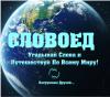 """Игра """"Словоед"""" в Одноклассниках"""