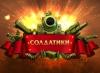 """Компьютерная игра """"Солдатики"""""""
