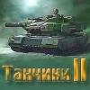 """Игра """"Танчики 2"""" в Одноклассниках"""