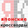"""Игра """"Японские кроссворды"""" в Одноклассниках"""