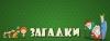 """Игра """"Загадки: Волшебная история"""" в Одноклассниках"""