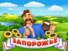"""Игра """"Запорожье"""" ВКонтакте"""