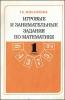 """Книга """"Игровые и занимательные занятия по математике"""", изд. """"Просвещение"""""""